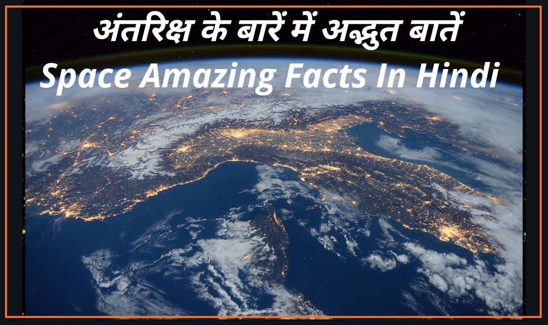 Amazing Antariksh facts - Space Hindi Information