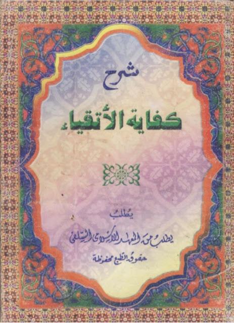 kitab kifayatul atqiya' pdf ala makna pesantren dan terjemah