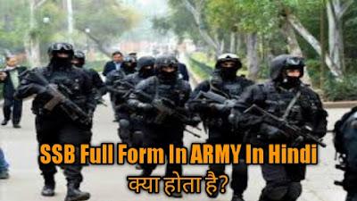SSB Full Form In ARMY In Hindi क्या होता है?