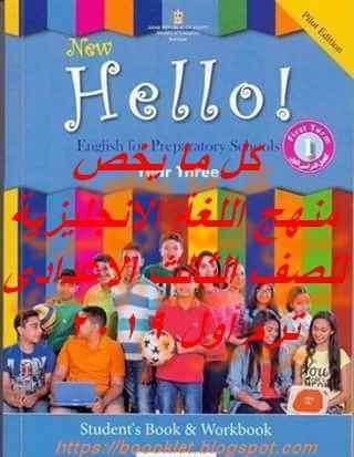 كل ما يخص منهج اللغة الانجليزية للصف الثالث الاعدادى ترم أول 2019