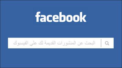 شرح لكيفية البحث عن المنشورات القديمة في الفيسبوك