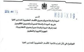 في شأن إضراب تلاميذ الأقسام التحضيرية للمدارس العليا (مراسلة وزارية)