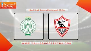 نتيجة مباراة الزمالك والرجاء اليوم 04-11-2020 في دوري أبطال أفريقيا