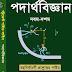 """পদার্থ বিজ্ঞান বহুনির্বাচনী প্রশ্নোত্তর গাইড   -""""Physics"""" Objective Guide"""