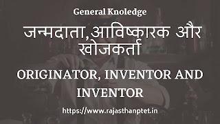 Originator, Inventor and Inventor