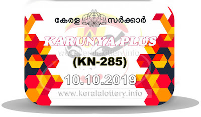 "KeralaLottery.info, ""kerala lottery result 10 10 2019 karunya plus kn 285"", karunya plus today result : 10-10-2019 karunya plus lottery kn-285, kerala lottery result 10-10-2019, karunya plus lottery results, kerala lottery result today karunya plus, karunya plus lottery result, kerala lottery result karunya plus today, kerala lottery karunya plus today result, karunya plus kerala lottery result, karunya plus lottery kn.285 results 10-10-2019, karunya plus lottery kn 285, live karunya plus lottery kn-285, karunya plus lottery, kerala lottery today result karunya plus, karunya plus lottery (kn-285) 3/10/2019, today karunya plus lottery result, karunya plus lottery today result, karunya plus lottery results today, today kerala lottery result karunya plus, kerala lottery results today karunya plus 10 10 19, karunya plus lottery today, today lottery result karunya plus 3-10-19, karunya plus lottery result today 3.10.2019, kerala lottery result live, kerala lottery bumper result, kerala lottery result yesterday, kerala lottery result today, kerala online lottery results, kerala lottery draw, kerala lottery results, kerala state lottery today, kerala lottare, kerala lottery result, lottery today, kerala lottery today draw result, kerala lottery online purchase, kerala lottery, kl result,  yesterday lottery results, lotteries results, keralalotteries, kerala lottery, keralalotteryresult, kerala lottery result, kerala lottery result live, kerala lottery today, kerala lottery result today, kerala lottery results today, today kerala lottery result, kerala lottery ticket pictures, kerala samsthana bhagyakuri"