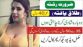 40 Years Age Name Tehmeena Detail In Hindi And Urdu | Marriage Proposal