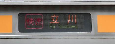 中央線 快速 立川行き2 209系1000番台