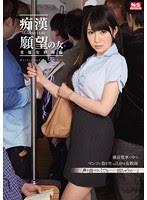 (Re-upload) SNIS-441 痴漢願望の女 変態女教師