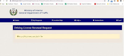 Driving License Online In Kuwait