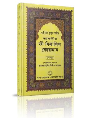 Tafseer E Tabari PDF Download   Arabic, Urdu, Bangla and