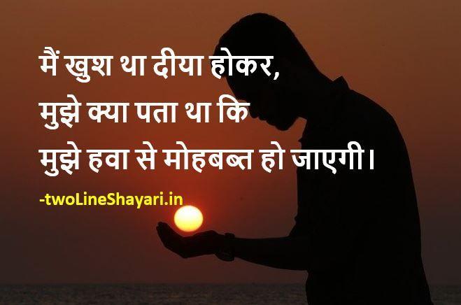 Alone Sad Shayari Pic, Alone Sad Shayari Image, Alone Sad Shayari Dp