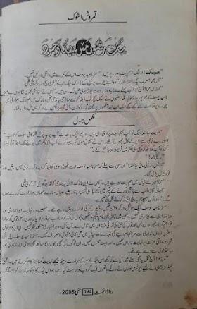 Saat rangon main beegha wajood by Qamrosh Ashok