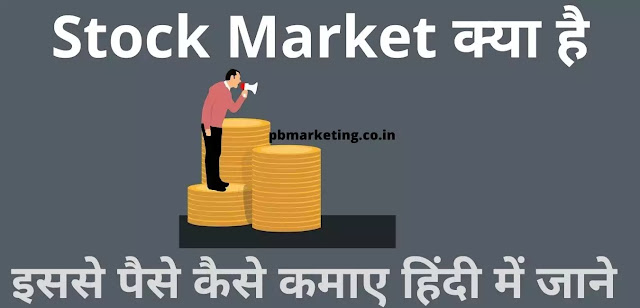 Stock Market क्या है
