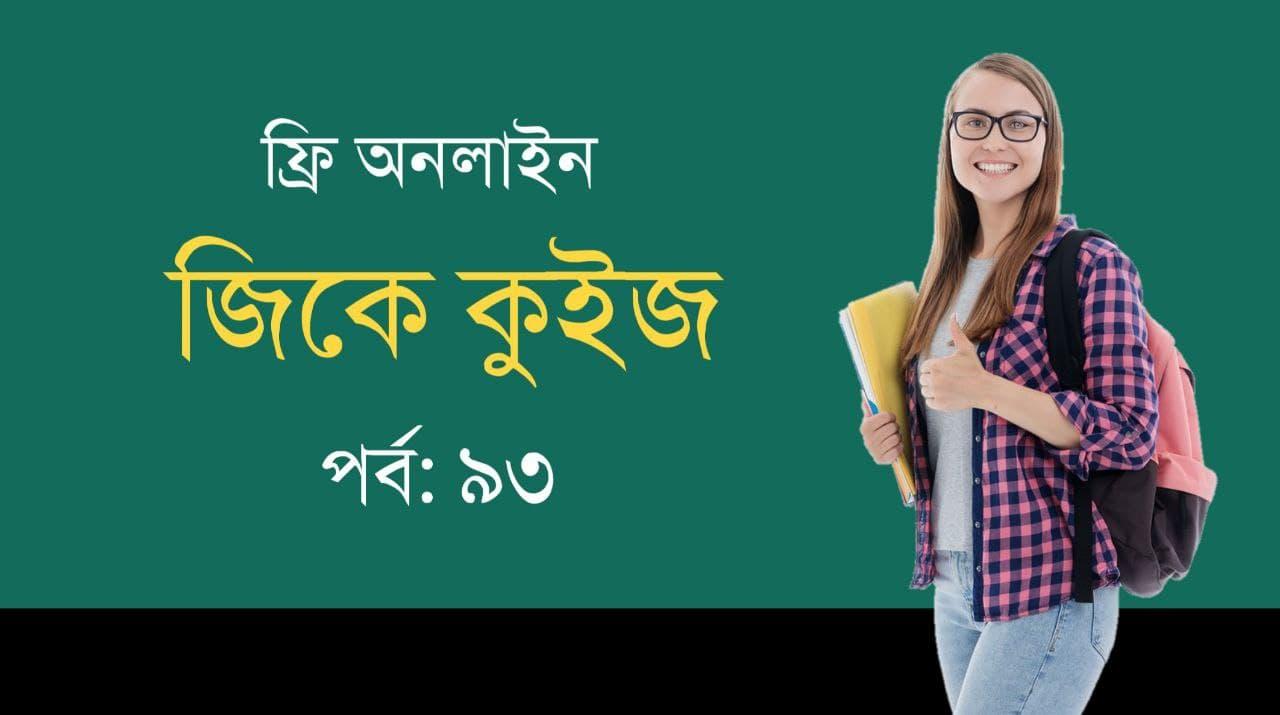 Bengali GK Quiz Part-93