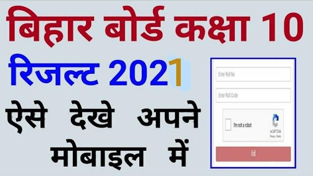 BSEB Bihar Board Matric Result: बिहार बोर्ड आज जारी करेगा 10वीं का रिजल्ट, काउंटडाउन शुरू