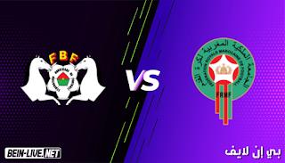 مشاهدة مباراة المغرب وبوركينا فاسو بث مباشر اليوم بتاريخ 12-06-2021 في مباراة ودية
