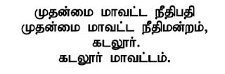 Cuddalore District Court Recruitment notification 2019, govt jobs in tamil nadu, tn govt jobs, tamil nadu govt jobs, govt jobs for 10th pass, district court jobs