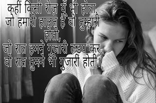 best sad shayari in hindi images download
