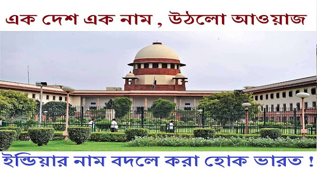 supreme court to hear a petition seeking replacement of word india with bharat