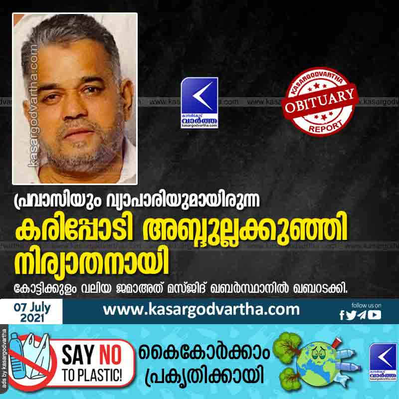 Kasaragod, Kerala, News, Obituary, Karippodi Abdullakunji passed away.