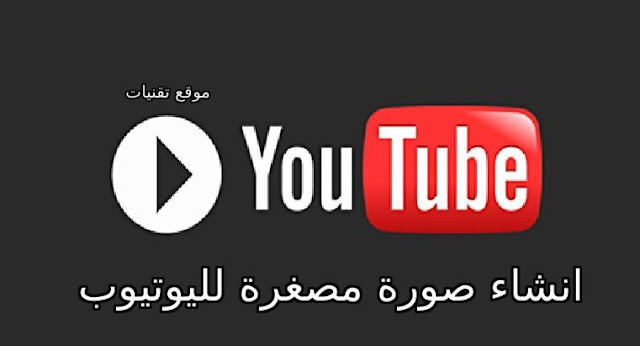 كيفية عمل الصورة المصغرة لفيديو اليوتيوب