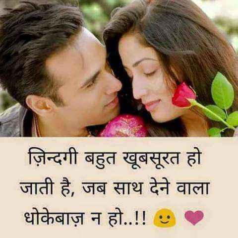 Romantic Beautiful Shayari