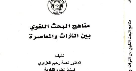 مناهج البحث اللغوي بين التراث والمعاصرة pdf