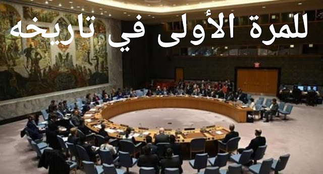 بسبب كورونا.. مجلس الأمن الدولي ينعقد عبر الفيديو