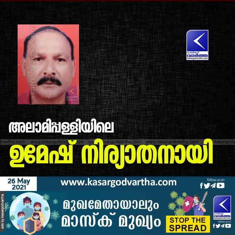 News, Obituary, Kanhangad, Kerala, Kasaragod, Umesh,