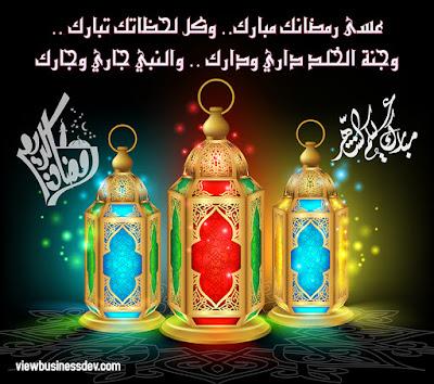 رسائل تهنئة برمضان مبارك عليكم الشهر 8
