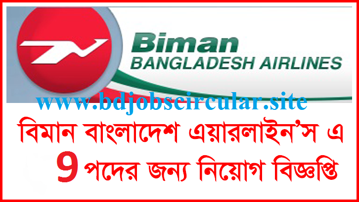 biman bangladesh strgy