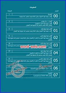 تصميم جدول محتويات جاهز للتعديل