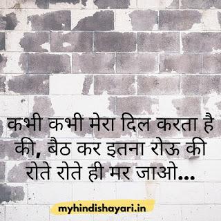 feeling-alone-shayari-in-hindi