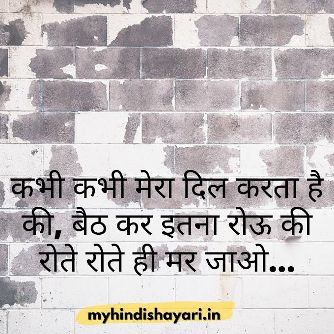 Feeling Alone Shayari in Hindi - Sad Feeling Shayari