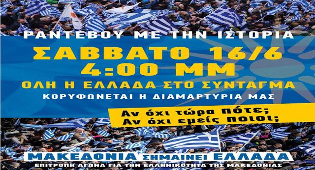Αποτέλεσμα εικόνας για ΟΛΗ η Ελλάδα στο Σύνταγμα το Σάββατο 16/6 στις 4:00 μ.μ.. Ραντεβού με την Ιστορία. Κορυφώνεται η διαμαρτυρία μας.