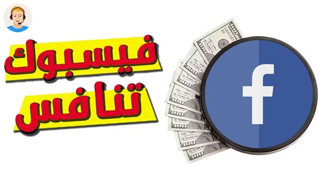 حصريا الربح من الفيس بوك عبر منصتها الاعلانيه الجديده