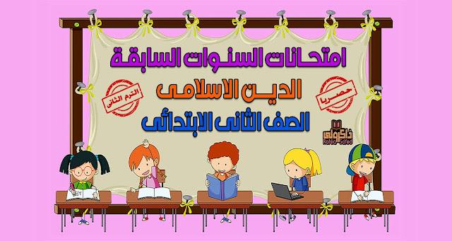 حصريا امتحانات السنوات السابقة في الدين الاسلامي للصف الثاني الابتدائي الترم الثاني