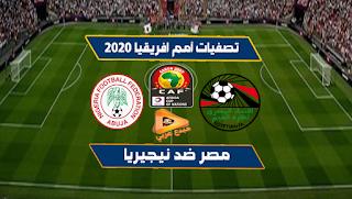 مشاهدة مباراة مصر والنيجر بث مباشر22-3-2019 تصفيات أمم افريقيا 2020