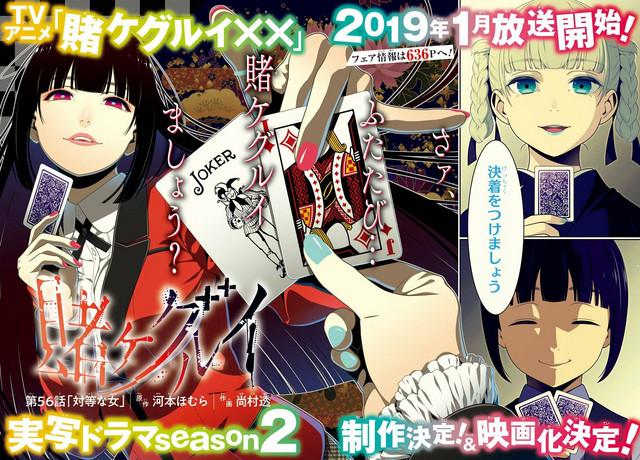 Segunda temporada de Kakegurui: Fecha de estreno