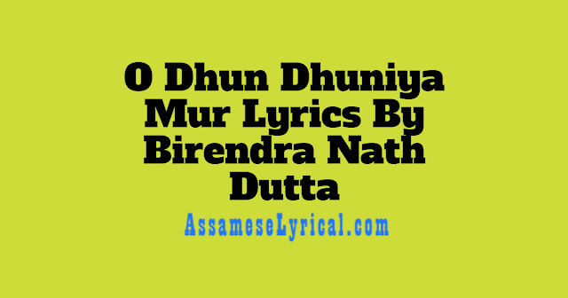 O Dhun Dhuniya Mur Lyrics