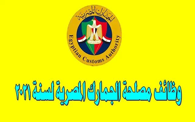 الجمارك تعلن عن ألف وظيفة خالية في القاهرة وعدد من المحافظات