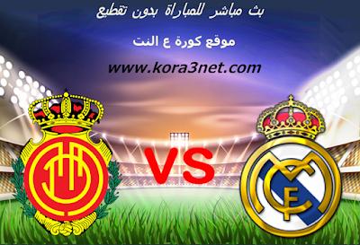موعد مباراة ريال مدريد وريال مايوركا اليوم 24-06-2020 الدورى الاسبانى