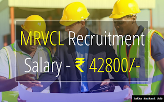 MRVCL 34 Engineer Vacancy Salary ~ Rs. 42800/- Last Date 10 May 2018