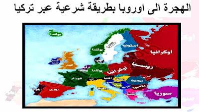 الهجرة إلى أوروبا بطريقة شرعية عبر تركيا تابع بالتفاصيل