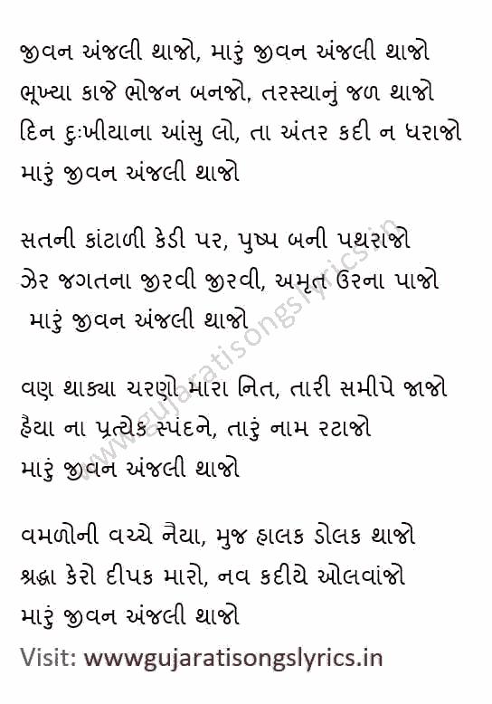 28+ Anjali geet lyrics english meaning info