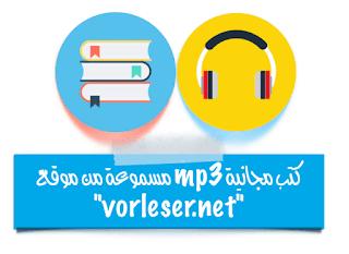 """كتب مجانية MP3 مسموعة من موقع """"vorleser.net"""""""