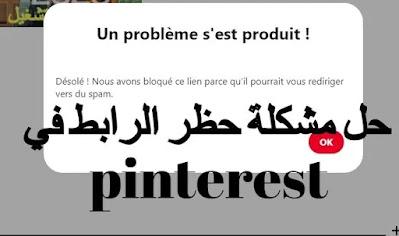 حل مشكلة حظر الرابط في pinterest  طريقة فك الحظر في بنترست