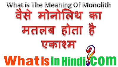 What is the meaning of Monolith in Hindi