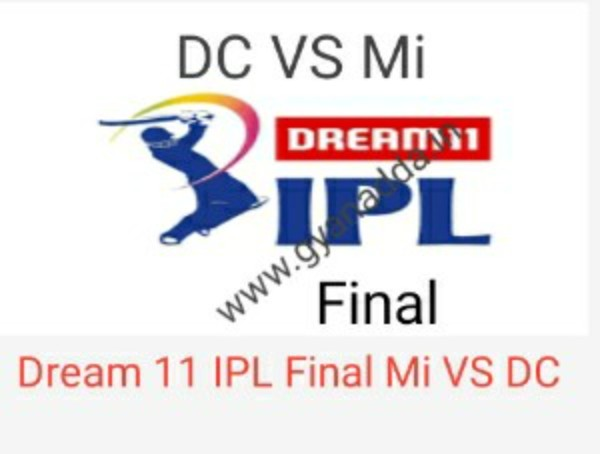 IPL 2020 :- आज मुंबई इंडियंस और दिल्ली कैपिटल्स के बीच खेला जाएगा आईपीएल का फाइनल जानिए कौन सी टीम बन सकती है इस बार की चैंपियन